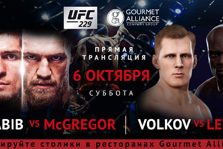 KHABIB VS McGREGOR / VOLKOV VS LEWIS. ПРЯМАЯ ТРАНСЛЯЦИЯ