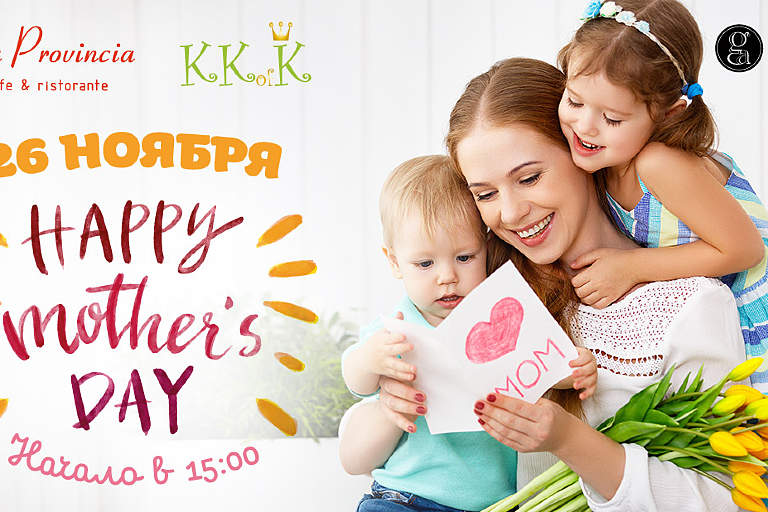 ​26 ноября «Happy's Mother Day» в ресторане La Provincia!
